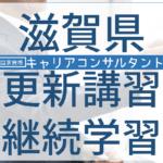 careerconsultant-koushin-shiga