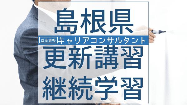 careerconsultant-koushin-shimane