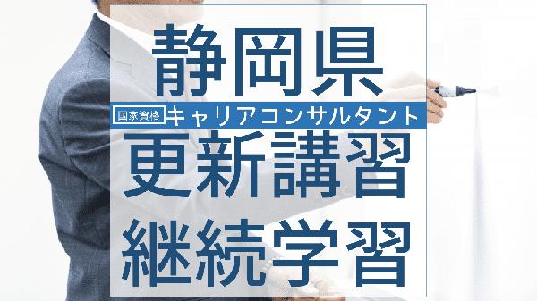 careerconsultant-koushin-shizuoka
