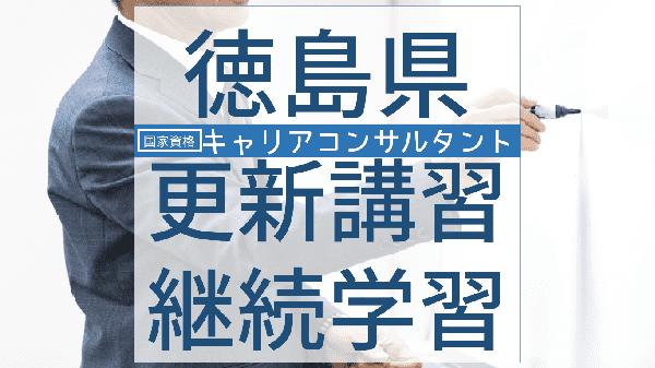 careerconsultant-koushin-tokushima