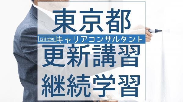careerconsultant-koushin-tokyo