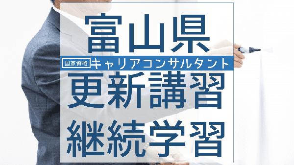 careerconsultant-koushin-toyama