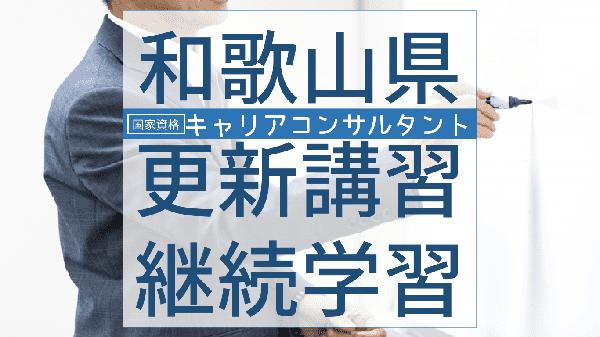 careerconsultant-koushin-wakayama