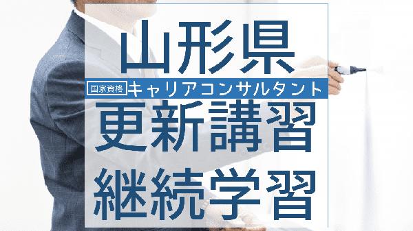 careerconsultant-koushin-yamagata