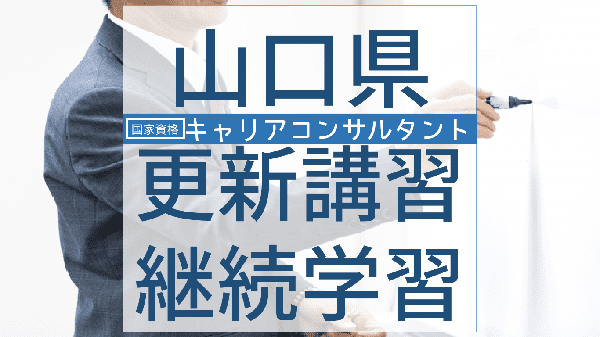 careerconsultant-koushin-yamaguchi