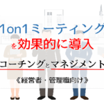 1on1meeting-success