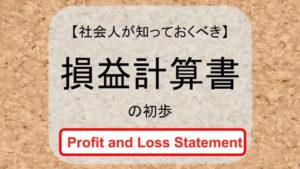 損益計算書 Profit and Loss Statement(PL)の初歩