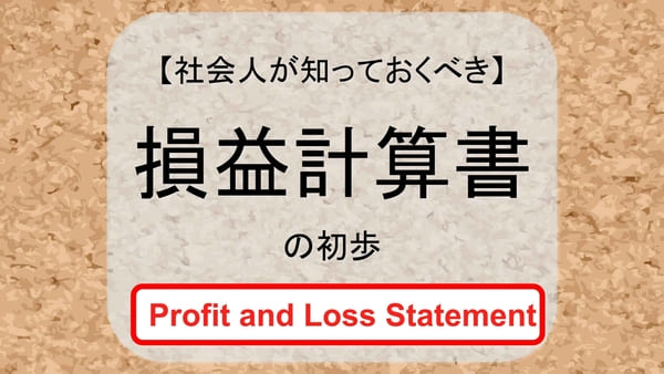 損益計算書 Profit and Loss Statement(PL)の初歩