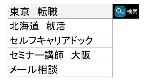 キャリコン・サーチ(キャリアコンサルタントの検索)