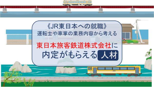 east-japan-railway-company