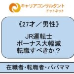jr-tenshoku