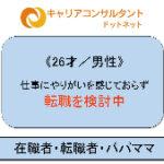 shintaro-26