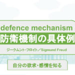defence-mechanism