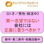 21-daiichi