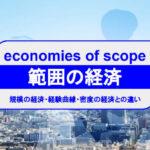 economies-of-scope
