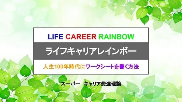 life-career-rainbow