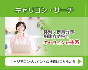 キャリコン・サーチ(キャリアコンサルタント検索)