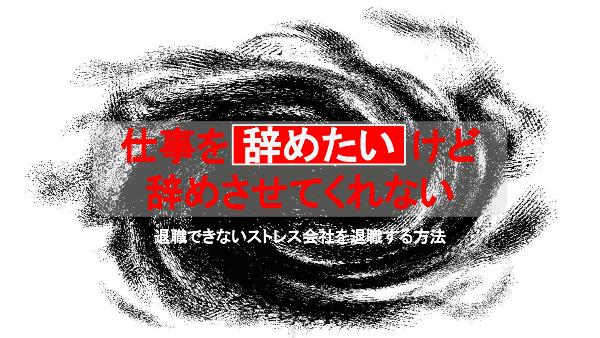kaisha-yametai