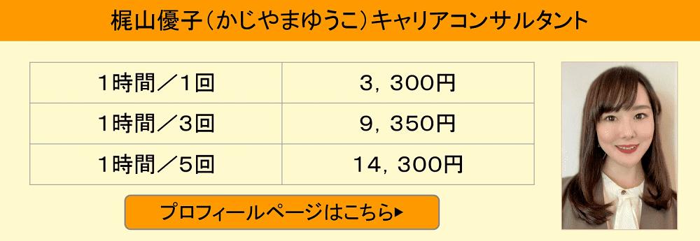 梶山優子(かじやまゆうこ)ロープレ