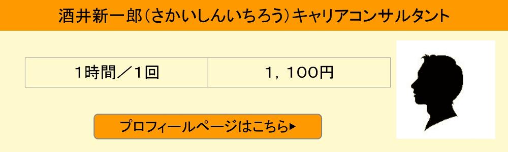 酒井新一郎(さかいしんいちろう)ロープレ