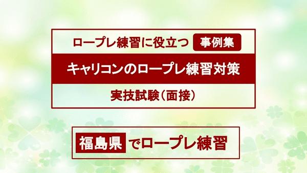 fukushima-career-consultant-roleplaying