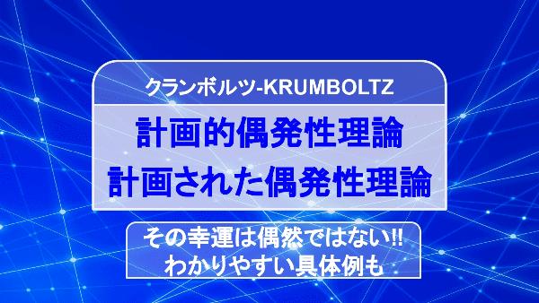 krumboltz-planned-happenstance-theory