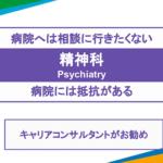 no-psychiatry