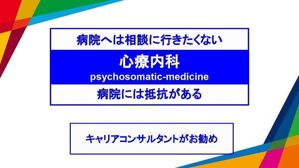 no-psychosomatic-medicine