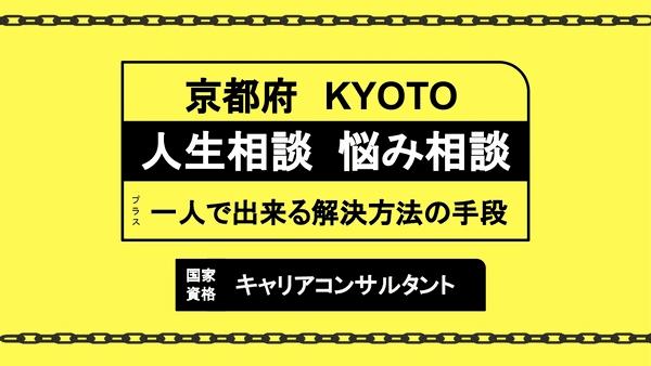 京都府で人生相談・悩み相談ならキャリアコンサルタント(キャリコン)がおすすめ/一人で出来る解決方法の手段