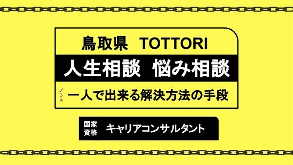 鳥取県で人生相談・悩み相談ならキャリアコンサルタント(キャリコン)がおすすめ/一人で出来る解決方法の手段