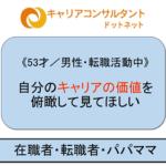 ushijima-53