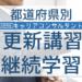 careerconsultant-koushin-todoufukenbetu