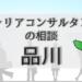 tokyoshinagawa-careerconsultantsoudan